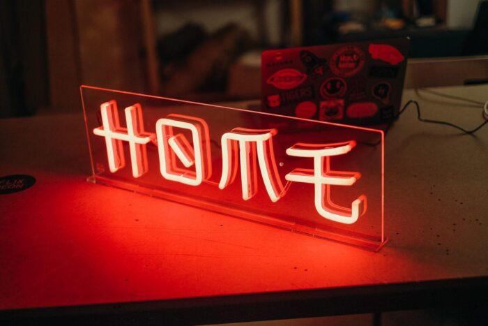Home иероглифы